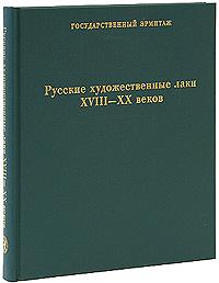 Русские художественные лаки XVIII-XX веков. И. Н. Уханова