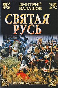 Святая Русь. В 3 книгах. Книга 2. Сергий Радонежский. Дмитрий Балашов