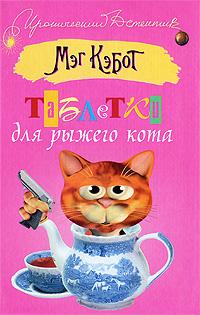 Таблетки для рыжего кота. Мэг Кэбот