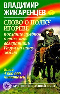 Слово о полку Игореве - послание предков о том, чтобы возвратить Разум на нашу землю. Владимир Жикаренцев