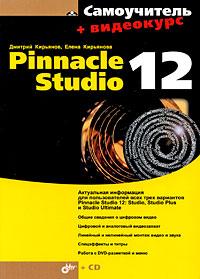 Самоучитель Pinnacle Studio 12 (+ CD-ROM) ( 978-5-9775-0384-6 )