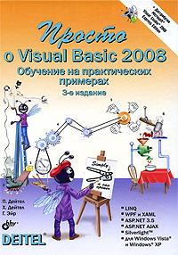 Просто о Visual Basic 2008 (+ DVD-ROM)