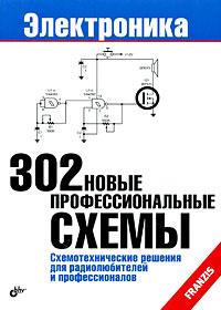 302 новые профессиональные схемы ( 978-5-9775-0311-2, 978-3-7723-4036-9 )