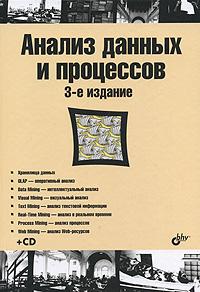 Анализ данных и процессов (+ CD-ROM)