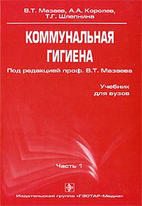 Коммунальная гигиена. В 2 частях. Часть 1 ( 5-9704-0293-1 )