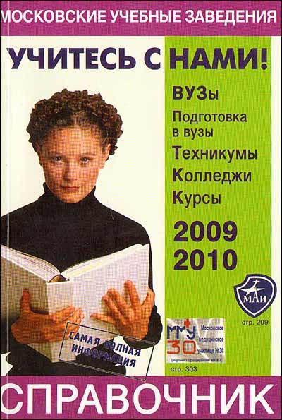 Московские учебные заведения. 2009-2010