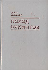 Книга Поход викингов