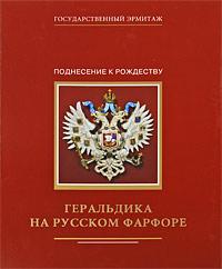 Геральдика на русском фарфоре