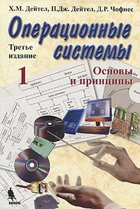 Операционные системы. Часть1. Основы и принципы ( 978-5-9518-0290-3, 0-13-182827-4 )