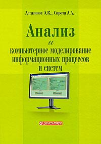 Анализ и компьютерное моделирование информационных процессов и систем