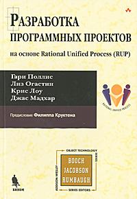 Разработка программных проектов. На основе Rational Unified Process (RUP). Гари Поллис, Лиз Огастин, Крис Лоу, Джас Мадхар