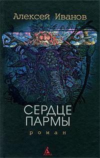 Сердце Пармы. Алексей Иванов