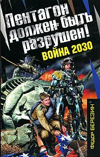 Пентагон должен быть разрушен! Война 2030