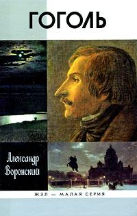 Гоголь. Александр Воронский