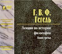 Лекции по истории философии. Книга 3 (аудиокнига MP3 на 2 CD)