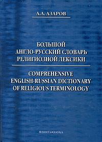 Большой англо-русский словарь религиозной лексики / Comprehensive English-Russian Dictionary of Religious Terminology ( 5-89349-606-X, 5-02-032989-4 )