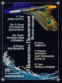 Библиотека приключений (аудиокнига MP3 на DVD)