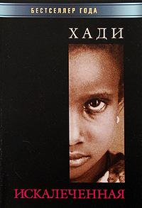 Книга Искалеченная