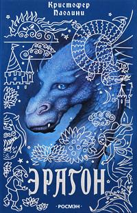 Книга Эрагон