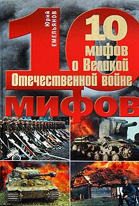 10 мифов о Великой Отечественной войне