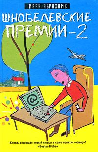 Шнобелевские премии-2. Марк Абрахамс