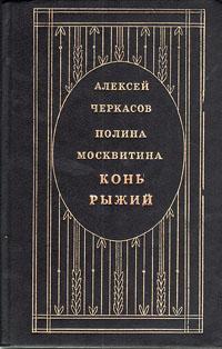 Сказания о людях тайги. В трех книгах. Конь Рыжий