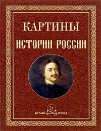 Картины истории России ( 978-5-7793-1581-4 )