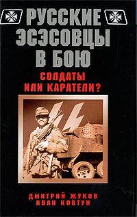 Русские эсэсовцы в бою. Солдаты или каратели?
