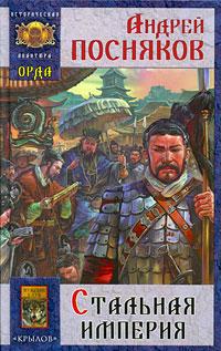 Орда. Книга 3. Стальная империя