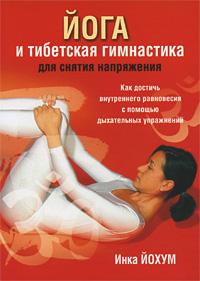 Йога и тибетская гимнастика для снятия напряжения ( 978-985-15-0784-5, 3-485-01016-2 )