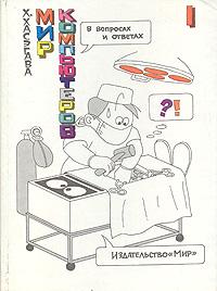 Мир компьютеров в вопросах и ответах. В двух книгах. Книга 1