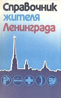 Справочник жителя Ленинграда