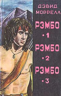 Рэмбо-1. Рэмбо-2. Рэмбо-3