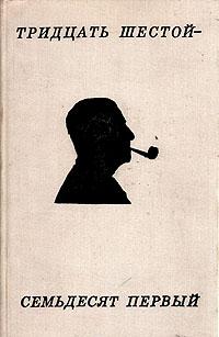 Тридцать шестой - семьдесят первый. Стихотворения и поэмы