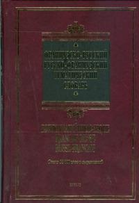 Французско-русский русско-французский тематический словарь / Dictionnaire thematique francais-russe russe-francais
