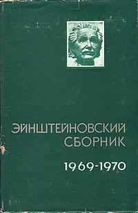 Эйнштейновский сборник 1969-1970