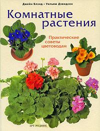 Комнатные растения. Практические советы цветоводам ( 978-5-9794-0257-4 )