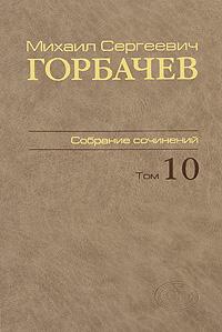 М. С. Горбачев. Собрание сочинений. Том 10. Март - май 1988