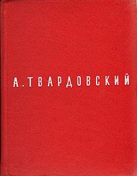 А. Твардовский. Поэмы