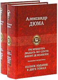 Книга Трилогия о мушкетерах