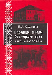 Народные школы Олонецкого края в XIX - начале XX века