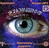 Ясновидение (аудиокнига MP3). Чарльз Ледбитер