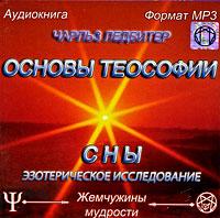 Основы теософии. Сны. Эзотерическое исследование (аудиокнига MP3). Чарльз Ледбитер