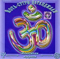 Йога-Сутры Патанджали (аудиокнига MP3)