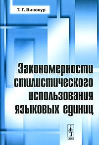 Закономерности стилистического использования языковых единиц