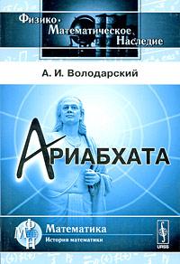 Ариабхата ( 978-5-397-00475-6 )