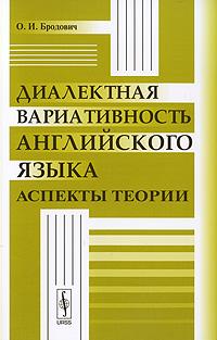 Диалектная вариативность английского языка. Аспекты теории ( 978-5-397-00530-2 )