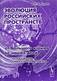 Эволюция российских пространств. От Большого взрыва до наших дней. Инновационно-синергетический подход