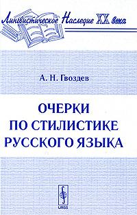 Очерки по стилистике русского языка