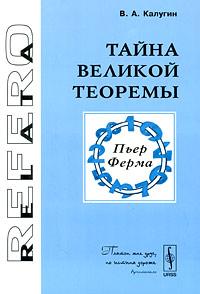 Тайна Великой теоремы ( 978-5-397-00657-6 )